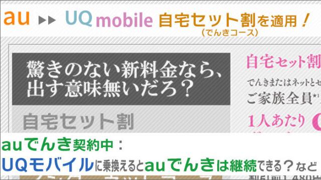 auユーザーがUQモバイル「自宅セット割(でんきコース)」の申し込みをして乗り換える方法(auでんき有り無し)
