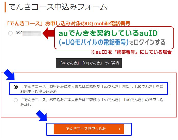 auでんきを契約しているauID(=UQモバイルの電話番号)で、申込み