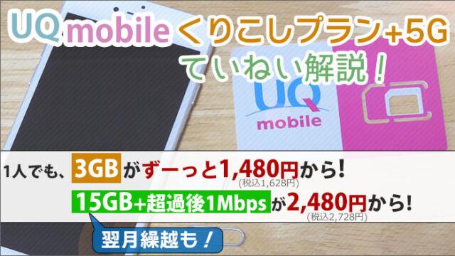 UQモバイルの「くりこしプラン+5G」!プラン内容をていねいにご紹介。