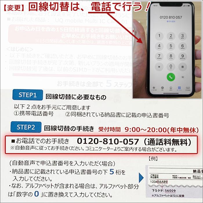 回線切替は「UQの管理画面で切り替え」ではなく「電話をして切り替え」に変更