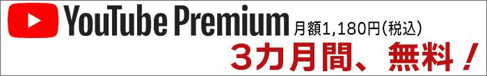 「YouTube Premium」を、3か月間、無料!