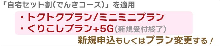 「くりこしプラン+5G or くりこしプラン」に申し込み・プラン変更する