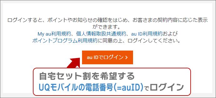 自宅セット割(でんきコース)申し込み手順(本人)01