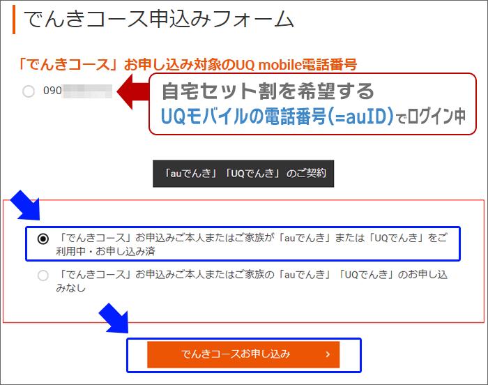自宅セット割(でんきコース)申し込み手順(本人)02