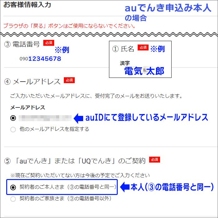 自宅セット割(でんきコース)申し込み手順(本人)03