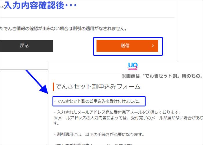 自宅セット割(でんきコース)申し込み手順(本人)04