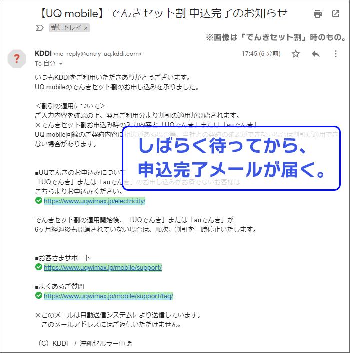 自宅セット割(でんきコース)申し込み手順(本人)05