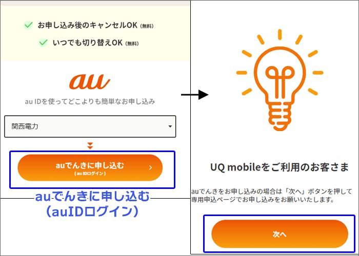 auでんき申込み手順01