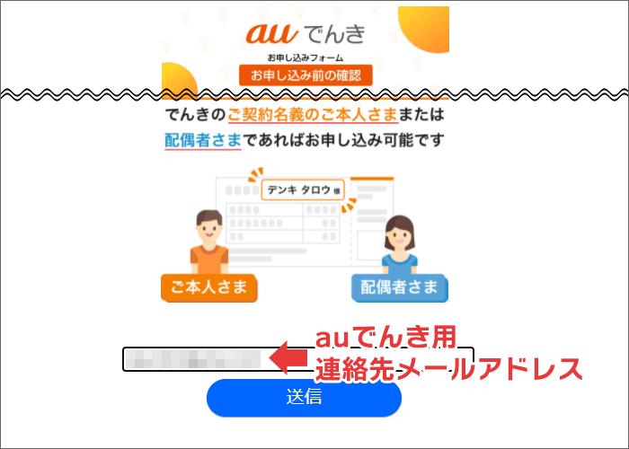 auでんき申込み手順02