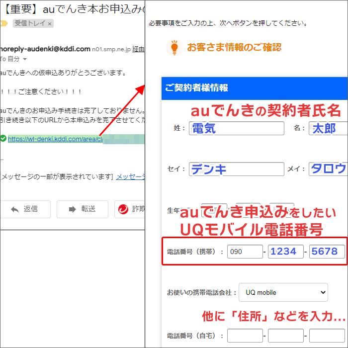 auでんき申込み手順03