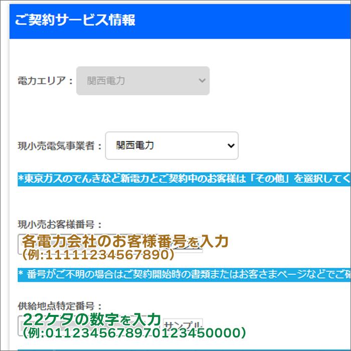 auでんき申込み手順04