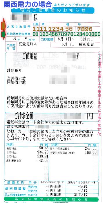 auでんき申込み手順05