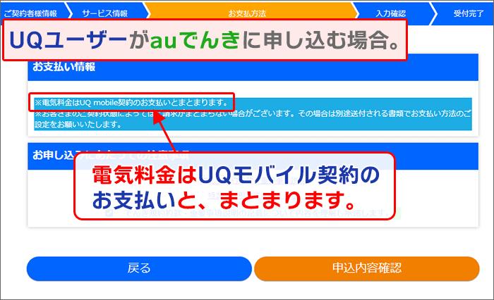 UQモバイルユーザーが、auでんきを申し込む手順9