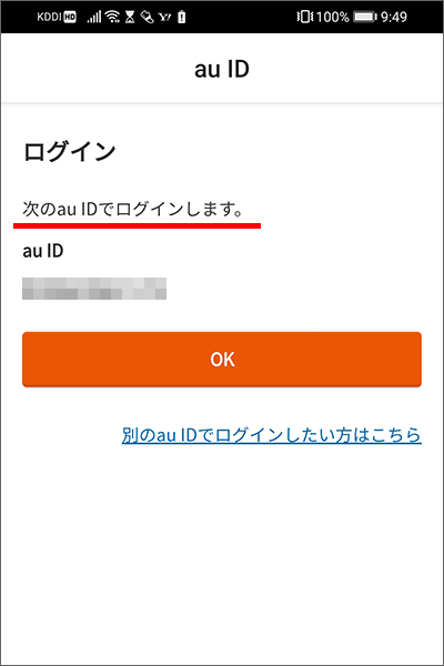 「でんきアプリ」初期設定の手順03