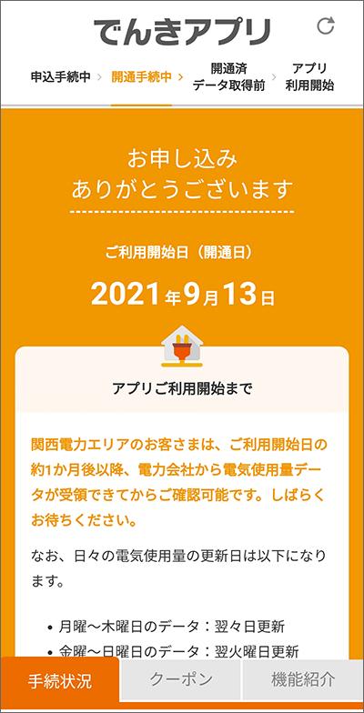 「でんきアプリ」初期設定の手順04