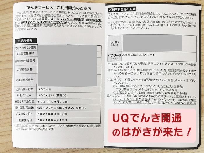 「UQでんき」申し込み:UQでんき開通のはがきが来る。