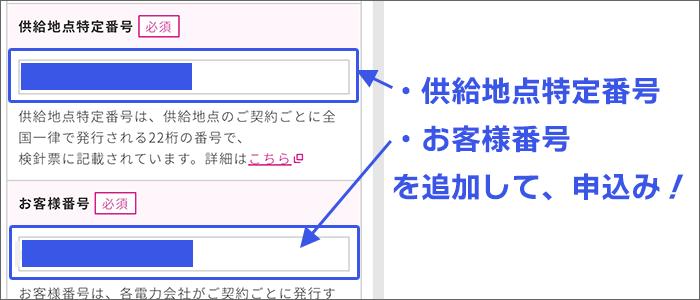 「UQでんき」申し込み:供給地点特定番号・お客様番号を追加して、申込み