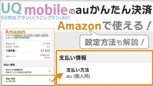 UQモバイルのauかんたん決済!Amazonでも使えるようになった!設定方法を画像付き解説