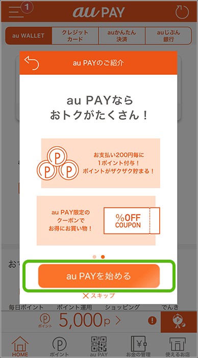auPAYアプリをインストール手順01