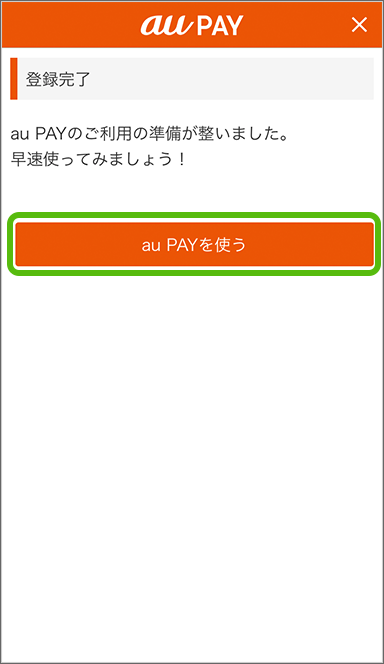 auPAYアプリをインストール手順03