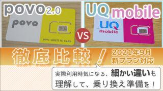 povo2.0とUQモバイルを比較!細かい違いを理解して、乗り換え準備を!