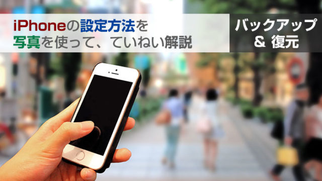 iPhoneのデータ移動!「復元」でデータをカンタンに引継ぎ可能。手順を詳細解説