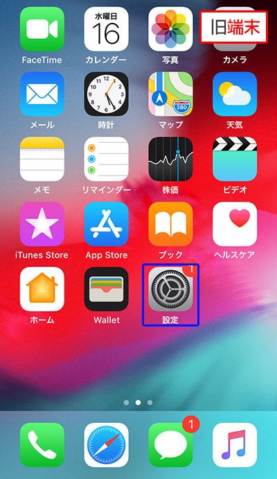 旧端末のiPhoneのデータをバックアップする手順01