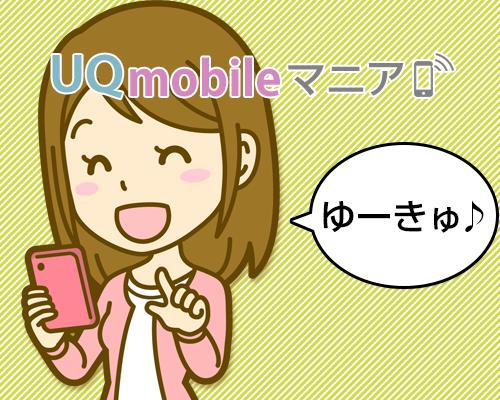 UQモバイルマニア