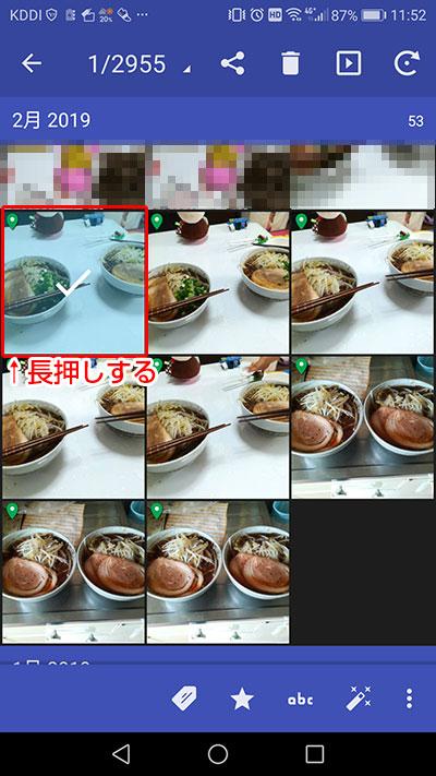 写真・動画をクラウドサービスにバックアップする手順04