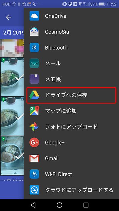 写真・動画をクラウドサービスにバックアップする手順07