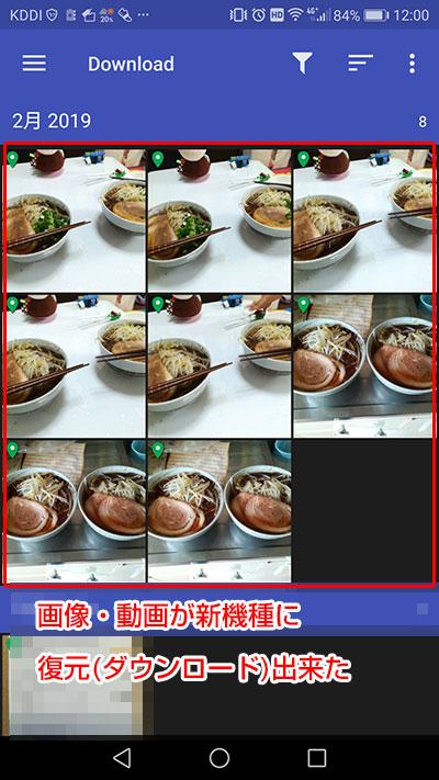写真・動画を新端末に復元(ダウンロード)する手順07
