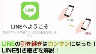 LINEの引き継ぎはカンタンになった!2019年版LINE引き継ぎを解説!