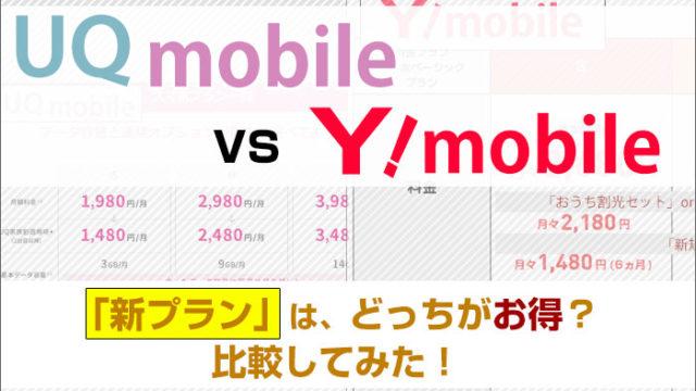 UQモバイル・ワイモバイルの「新プラン」はどっちがお得?比較してみた!