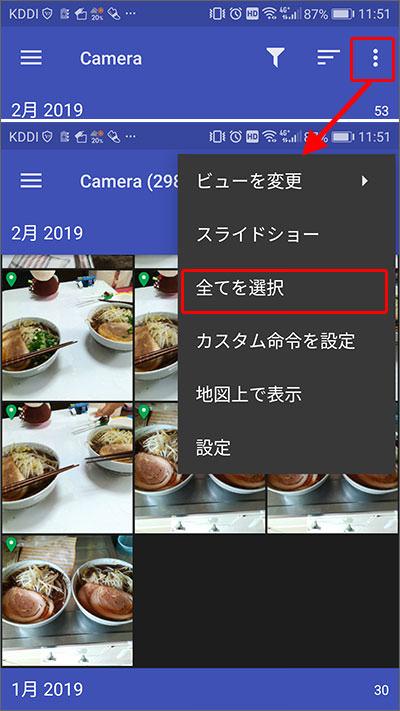 写真・動画をクラウドサービスにバックアップする手順05-2
