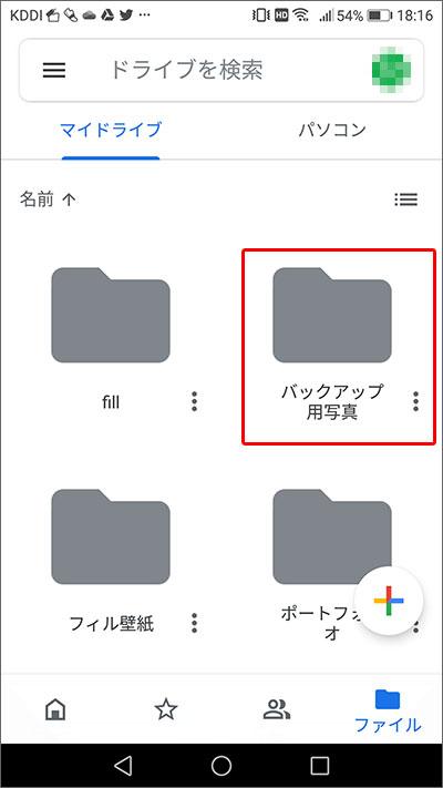 写真・動画を新端末に復元(ダウンロード)する手順02