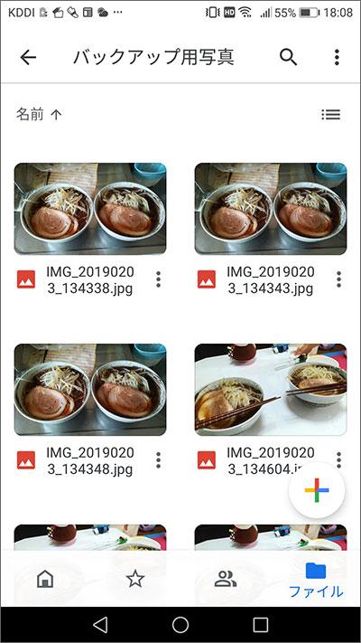 写真・動画を新端末に復元(ダウンロード)する手順03