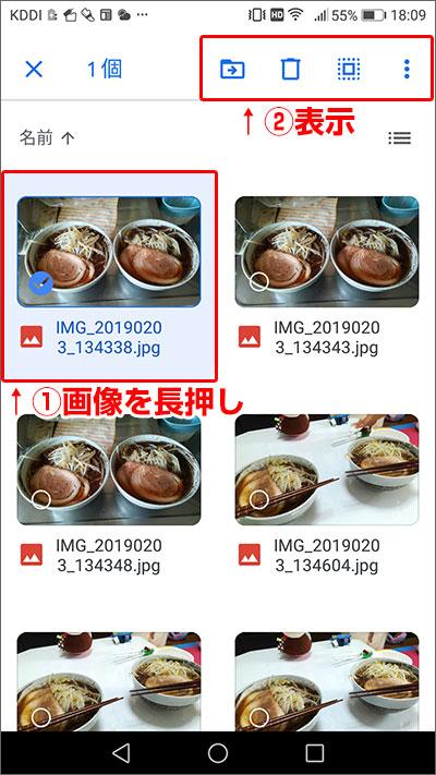 写真・動画を新端末に復元(ダウンロード)する手順04