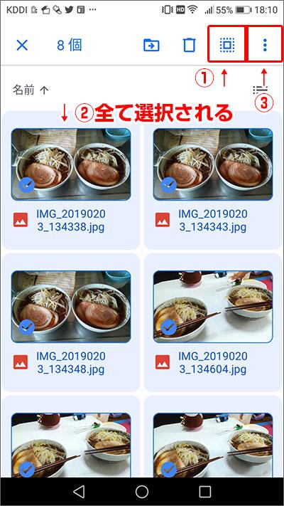 写真・動画を新端末に復元(ダウンロード)する手順05