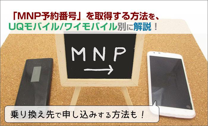 MNP予約番号を取得する方法を、UQモバイル/ワイモバイル別に解説!乗り換え先で申し込みする方法も!