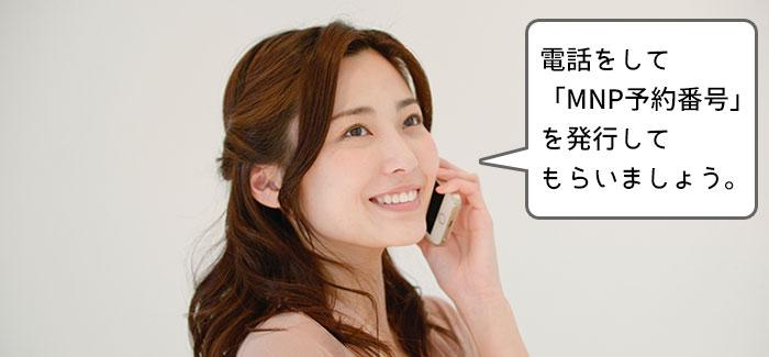 「電話」をして、MNP予約番号を発行してもらう。