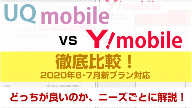 UQモバイルとワイモバイルを比較!どっちが良いのか、ニーズごとに解説!