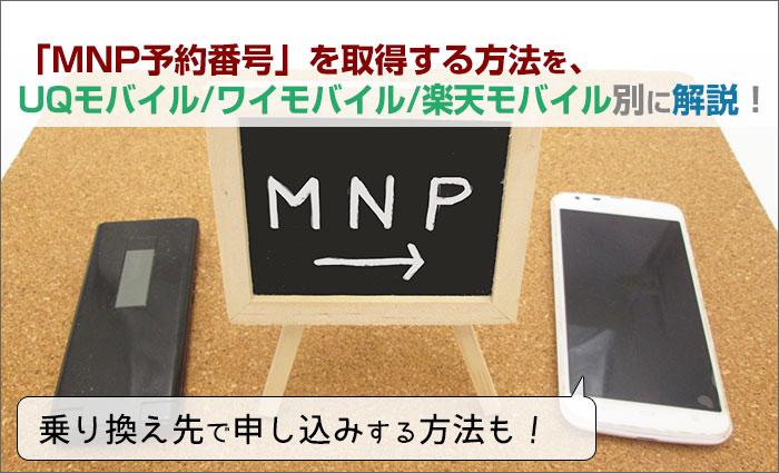Mnp 楽天 番号 モバイル 予約
