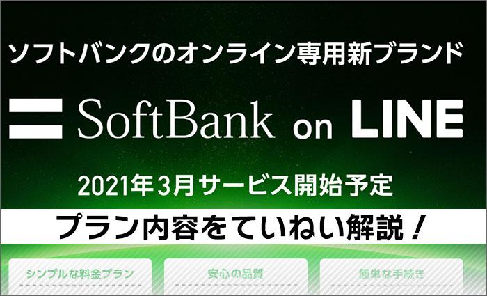 SoftBank on LINEのプラン内容をていねい解説!現在わかっていることをまとめます。