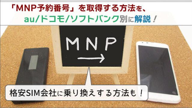 MNP予約番号を取得する方法を、au/ドコモ/ソフトバンク別に解説!格安SIM会社に乗り換えする方法も!