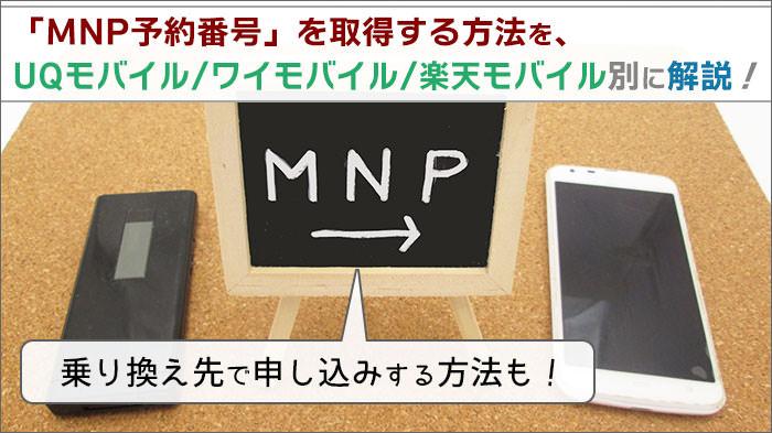 MNP予約番号を取得する方法を、UQモバイル/ワイモバイル/楽天モバイル別に解説!
