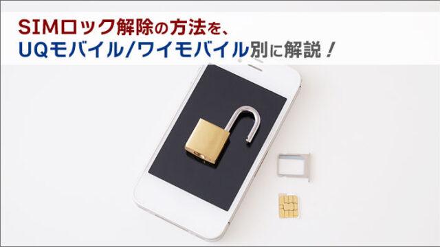 SIMロック解除の方法を、UQモバイル/ワイモバイル別に解説!