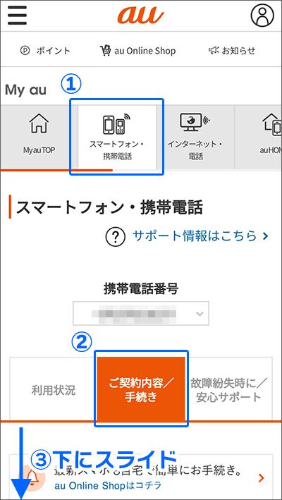 「My au」でのMNP予約番号発行手続き01
