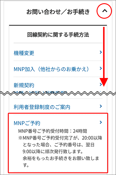 「My au」でのMNP予約番号発行手続き02