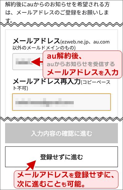 「My au」でのMNP予約番号発行手続き03