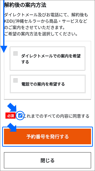 「My au」でのMNP予約番号発行手続き04